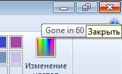 GoneIn60s4