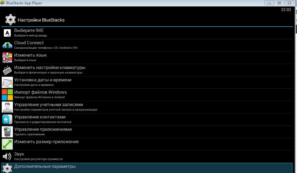Бесплатный эмулятор андроид BlueStacks App Player 0.9.6.4092