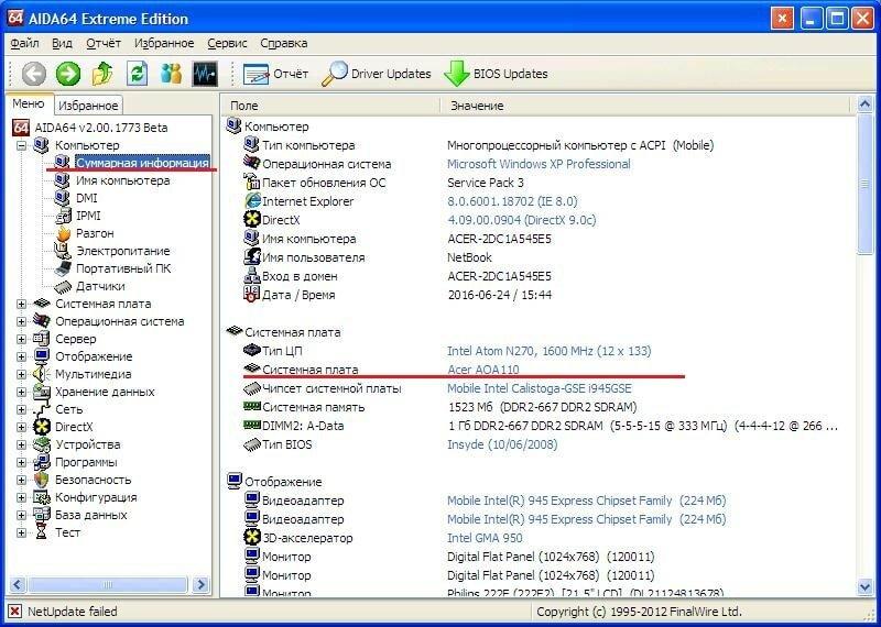 Acer one AIDA64-min