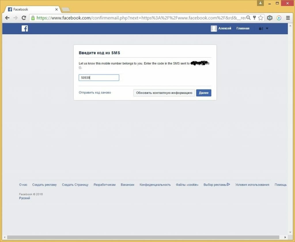8_Reg_facebook_by_telephone_confirm-min