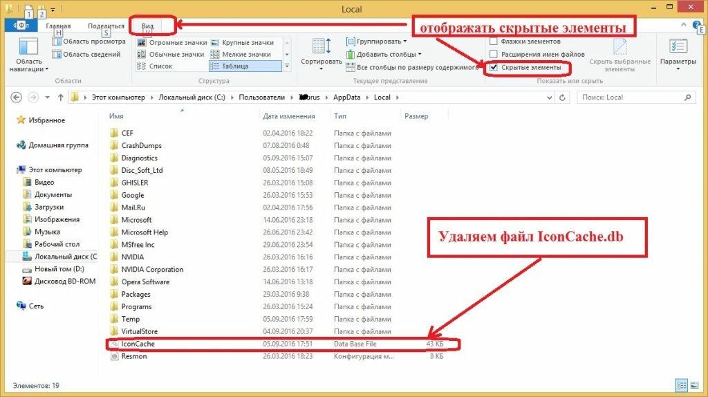 Включить отображение скрытых элементов и удалить файл IconCache.db