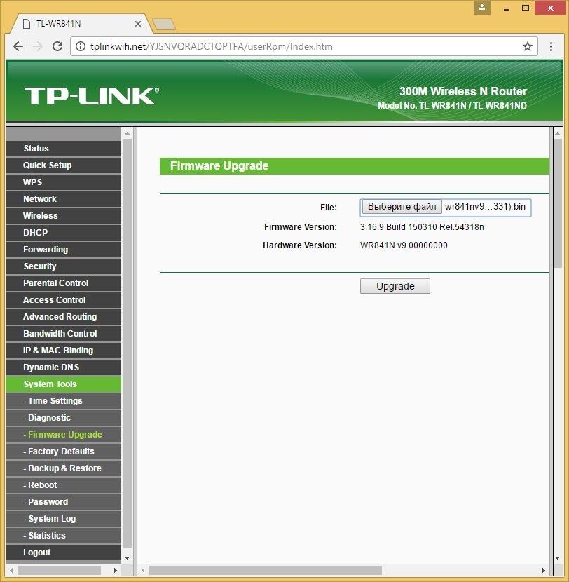 tplink_firmware_update_now