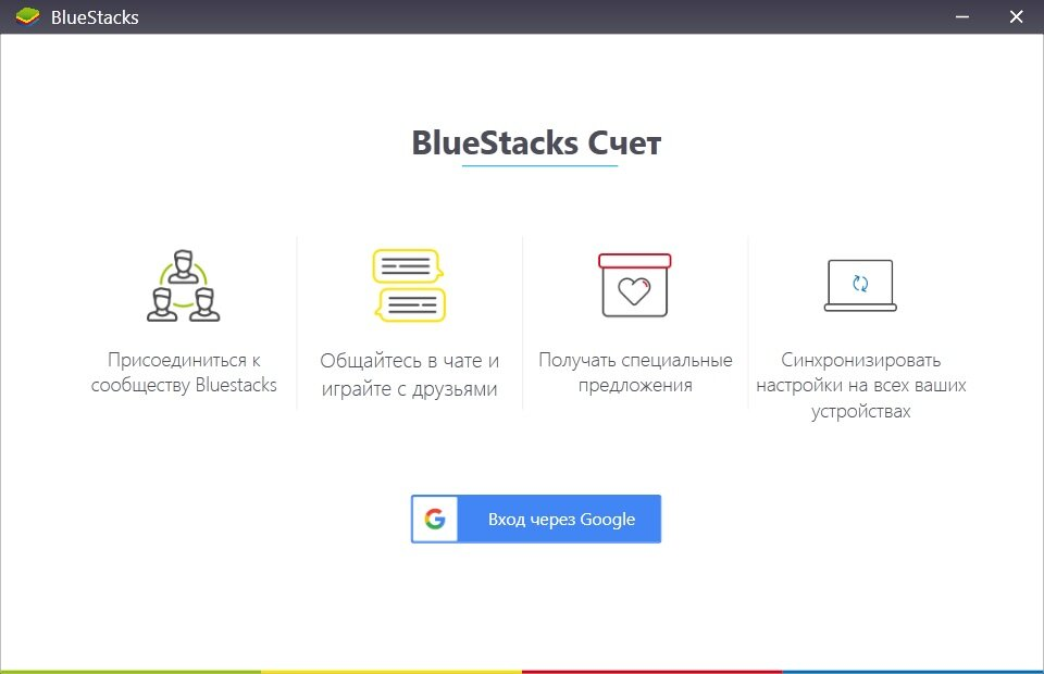 12_Enter_BlueStacks