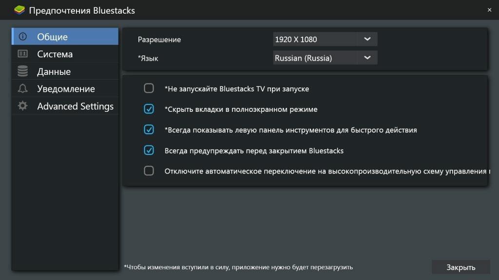 20_googleplay_BlueStacks_1