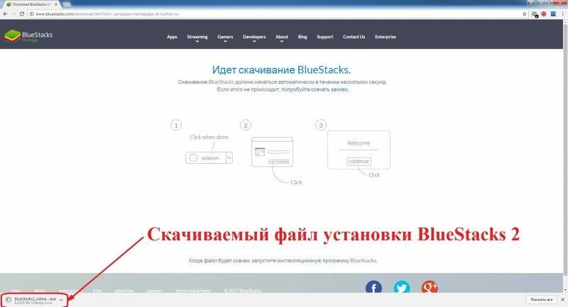 site_bluestacks_download_2