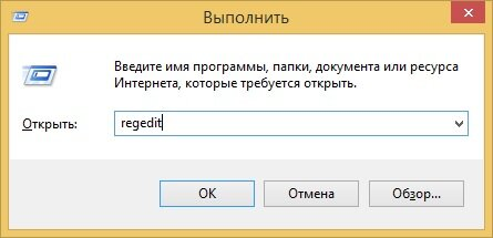 Запуск редактора реестра через утилиту «Выполнить»