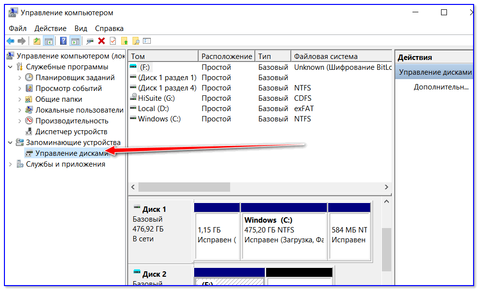 Управление дисками в Windows (полная инструкция)