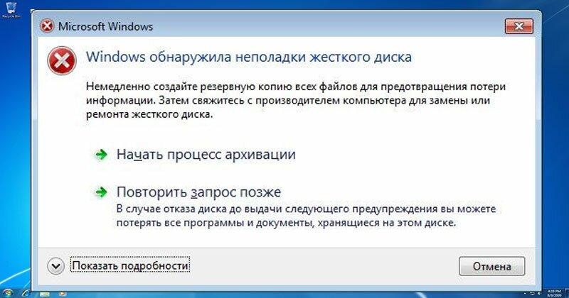 Windows обнаружила неполадки жесткого диска_2