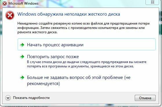 Windows обнаружила неполадки жесткого диска_3